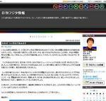 加護亜依の「事件」を取り上げた医師ブログ急遽停止